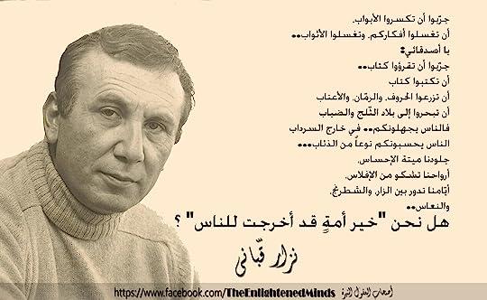 قصائد مغضوب عليها By نزار قباني