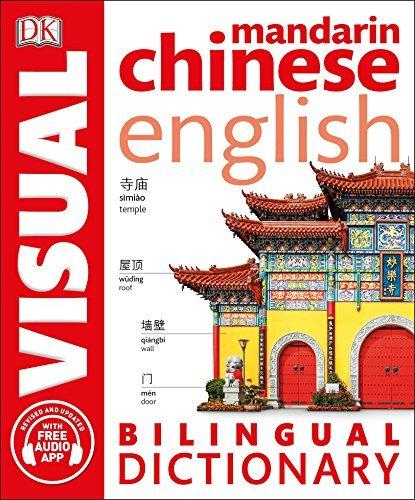 12101225 - D0WNLOAD Mandarin Chinese English Bilingual