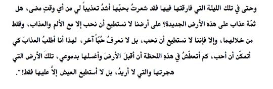 Kamal Sabry Shaker S Review Of حلم رجل مضحك