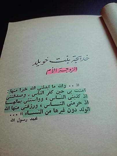 """abc5ad0e9 اللّٰه اللّٰه على السيدة عائشة ❤ """"حُبّك يا عائشة في قلبي كالعروة الوثقى"""" ❤  الكتاب ده عظيم♡♡"""