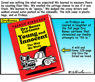Dry Bones cartoon, Amazon, Kirschen, Weekend Pages, Dry Bones, The Jerusalem Post, Dry Bones Books, The Way We Were, Young and Innocent, Israel,