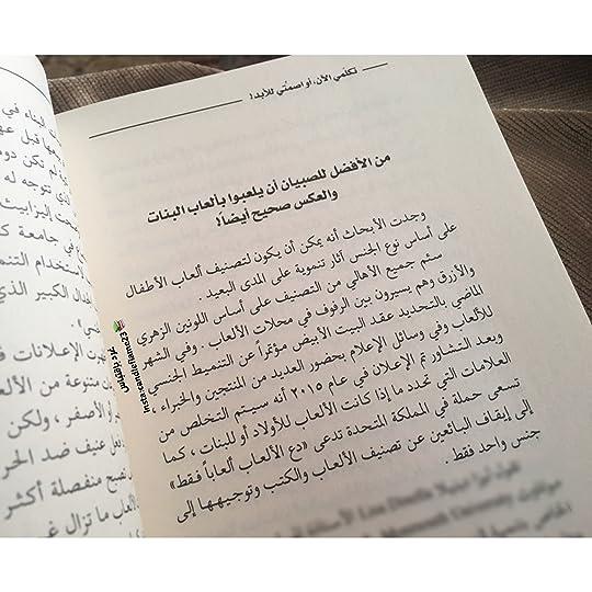 تحميل كتاب تكلمي الان او اصمتي للابد pdf