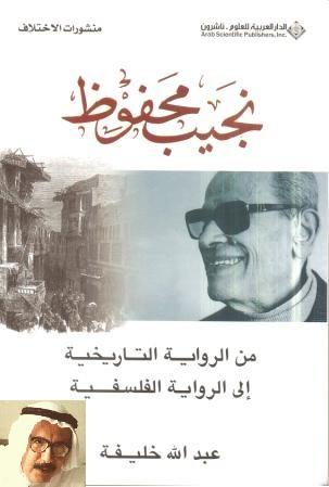 fa38beeeb عبدالله خليفة's Blog:  http://abdullakhalifa.blogspot.com/2016/07/2012-54.html, page 18
