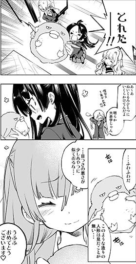 神さまの怨結び 第42話 | 守月史貴/秋田書店