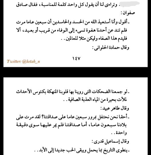 6e5165e66 قشتمر by Naguib Mahfouz