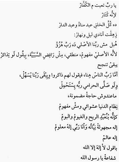 يا مصر هانت وبانت By تميم البرغوثي