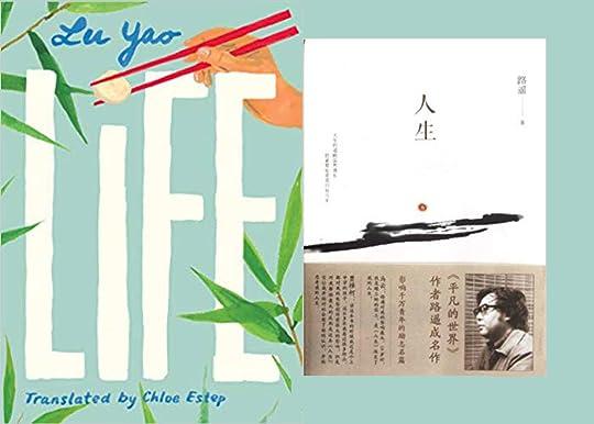 Life by Lu Yao