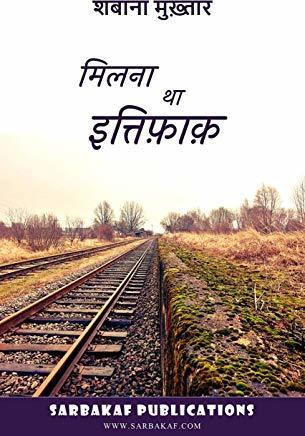 मिलना था इत्तिफ़ाक़ (हॅप्पिली एवर आफ्टर Book 1) (Hindi Edition)