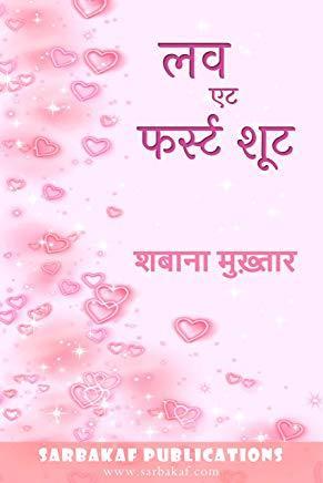 लव एट फर्स्ट शूट - वो पहली बार जब हम मिले (हॅप्पिली एवर आफ्टर Book 3) (Hindi Edition)