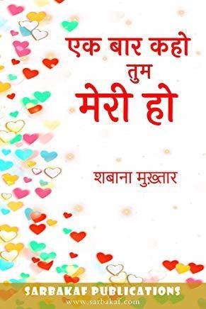एक बार कहो तुम मेरी हो (हॅप्पिली एवर आफ्टर Book 4) (Hindi Edition)