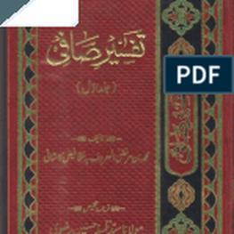 tafseer roohul bayan urdu book free download