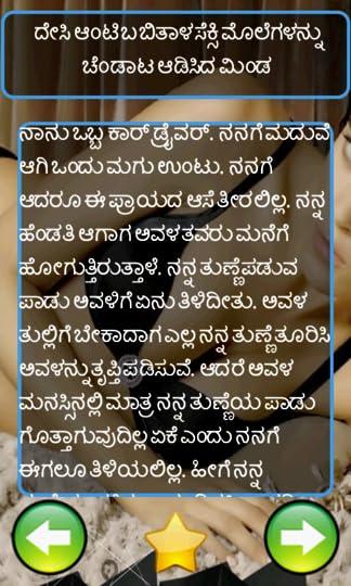Best Sex Stories In Kannada