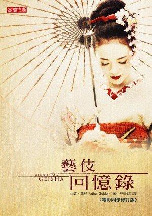 Yi ji hui yi lu: Memoirs of a geisha / Arthur Golden.  by  Arthur Golden