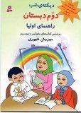 Diktaye Shab: Persian-Language Second Grade Homework + bonus Behrangi Unknown Author 861