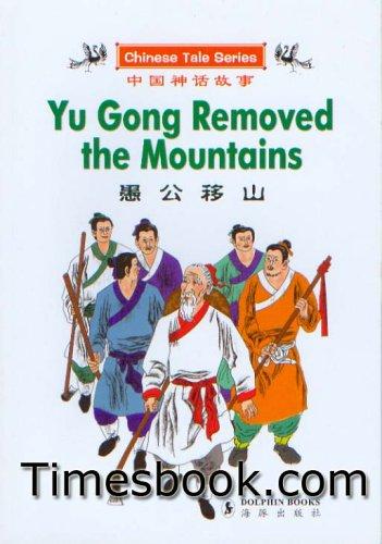 Yu Gong Removed The Mountains (Chinese Tale Series)  by  GUANGSHUAI ZHANG YUNHUI CAI
