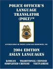 Police Officers Language Translator (Polt) 2004 Edition - Asian Languages  by  Police Language Resources Inc.