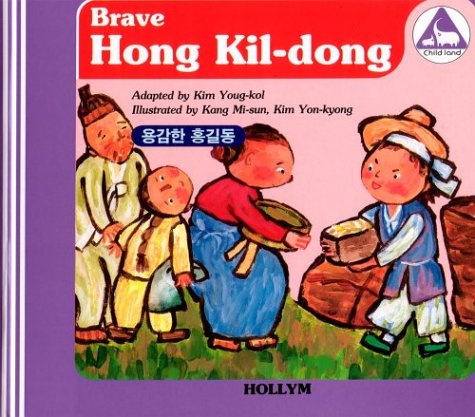 Brave Hong Kil-Dong/the Man Who Bought the Shade of a Tree (Korean Folk Tales for Children, Vol 8) (Korean Folk Tales for Children, Vol 8)  by  Kim Yong-Kol