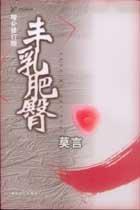 Feng Ru Fei Tun  by  Mo Yan