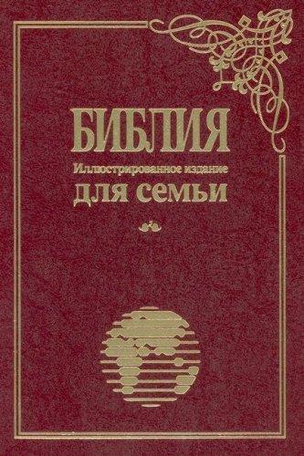 Holy Bible:  Russian Illustrated Bible: Russian Modern Translation Anonymous