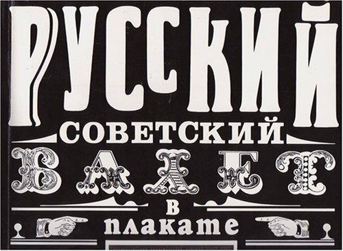 Russian Soviet Ballet in Poster N. Baburina