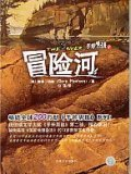 The River (In Simplified Chinese NOT in English)  by  Gary Paulsen