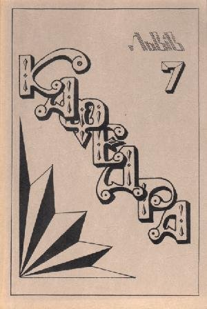Rostrum: A Quarterly Journal of Public Opinion, Literature and Art (Kafedra, Issue 7) Ukrainian Association of the Independent Creative Intellegentsia
