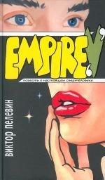 Empire V (Вампиры, #1)  by  Victor Pelevin