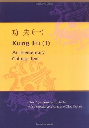 Kung Fu (I): An Elementary Chinese Text and Student Exercise Manual  by  Lin Tao