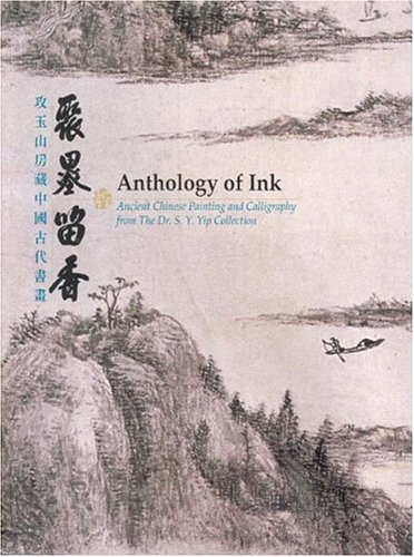 Anthology of Ink Hong Kong University Museum and Art Gallery