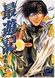 Saiyuki (Zero Sum Comics Version) Vol. 4 (Saiyuki (Zero Sum Comics Version)) (In Japanese) Kazuya Minekura