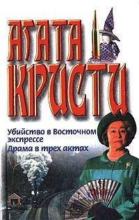 Убийство в Восточном экспрессе / Трагедия в трёх актах  by  Agatha Christie