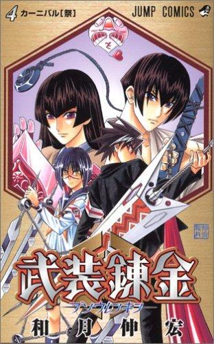 Buso Renkin Vol. 4 (Buso Renkin)  by  Nobuhiro Watsuki