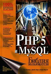 PHP 5 и  MySQL. Библия пользователя  by  Tim Converse
