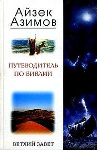 Путеводитель по Библии. Ветхий завет Isaac Asimov