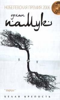 Belai︠a︡ krepostʹ: [roman]  by  Orhan Pamuk