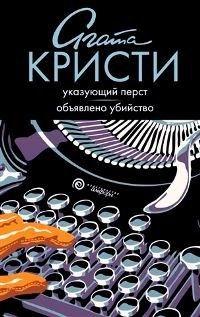 Указующий перст / Овыявлено убийство  by  Agatha Christie