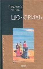 Цю-юрихь  : роман, рассказы Lyudmila Ulitskaya