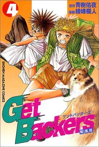 GetBackers, Volume 4 Yuya Aoki