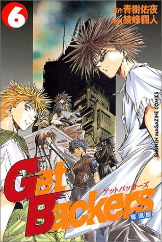 Get Backers Vol. 6 (Getto Bakkaazu Dakkan Ya)  by  Yuya Aoki