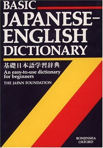 Basic Japanese-English Dictionary  by  Japan Foundation