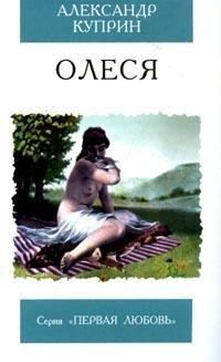 Олеся: Повесть Aleksandr Kuprin