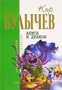 Алиса и дракон  by  Kir Bulychev