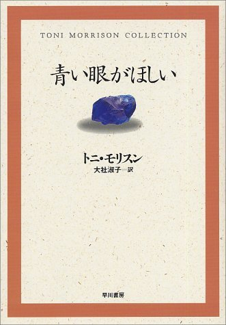 Toni Morrison Collection: The Bluest Eye [Japanese Edition]  by  Toni Morrison