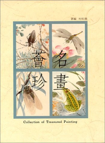 Collection of Treasured Painting  by  National Palace Museum