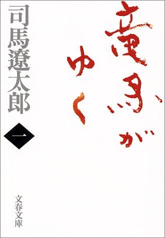 Le Dernier Shôgun: Roman  by  Ryōtarō Shiba
