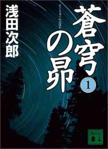 蒼穹の昴 1 [Sōkyū No Subaru 1] Jirō Asada