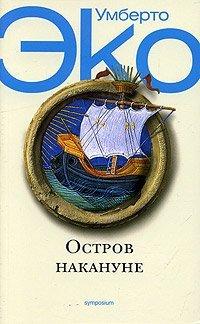 Остров накануне  by  Umberto Eco