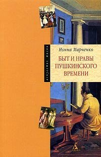 Byt I Nravy Puškinskogo Vremeni  by  Nonna Marchenko