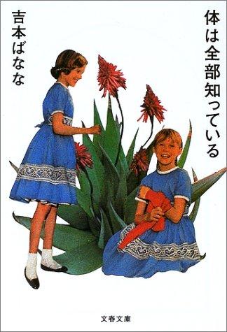 Karada Wa Zenbu Shitteiru  by  Banana Yoshimoto