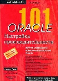 101 Oracle. Nastrojka Proizvoditelnosti  by  Kirtikumar Deshpande, Dzhon Kostelak Gajya Krishna Vajdyanatkha